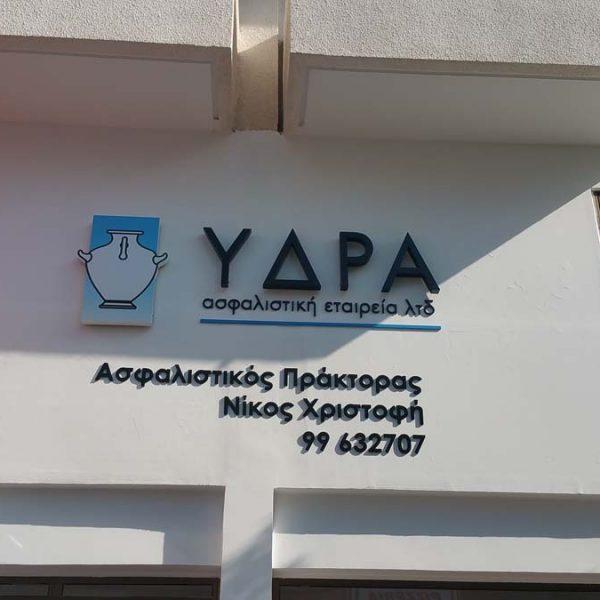YDRA fascia office sign